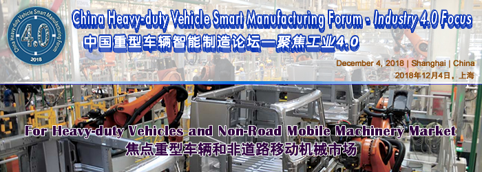 China Heavy-duty Vehicle Smart Manufacturing Forum 2018 - Industry 4.0 Focus