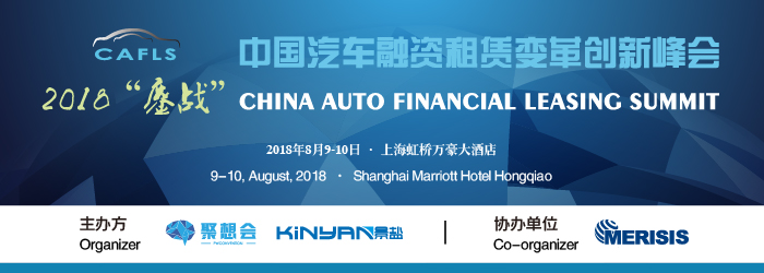 China Auto Financial Leasing Summit 2018