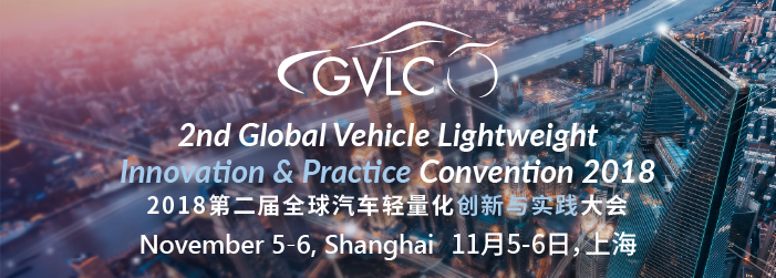2nd Global Vehicle Lightweight Innovation & Practice Convention 2018
