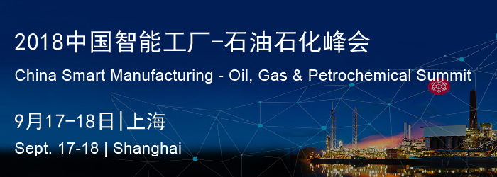China Smart Manufacturing-Oil, Gas & Petrochemical Summit 2018