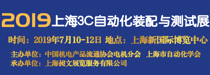 Shanghai International 3C Automatic Assembly and Testing Exhibition