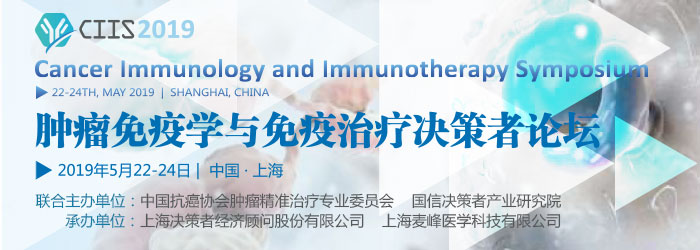 2019 Cancer Immunology and Immunotherapy Symposium