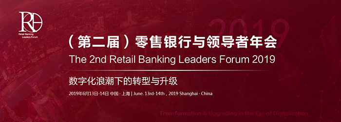 The 2nd Retail Banking Leaders Forum 2019