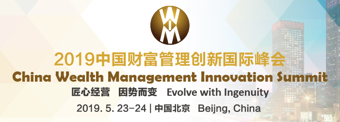 China Wealth Management Innovation Summit