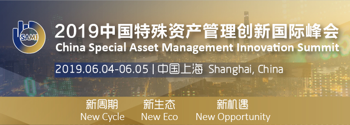 China Special Asset Management Innovation Summit
