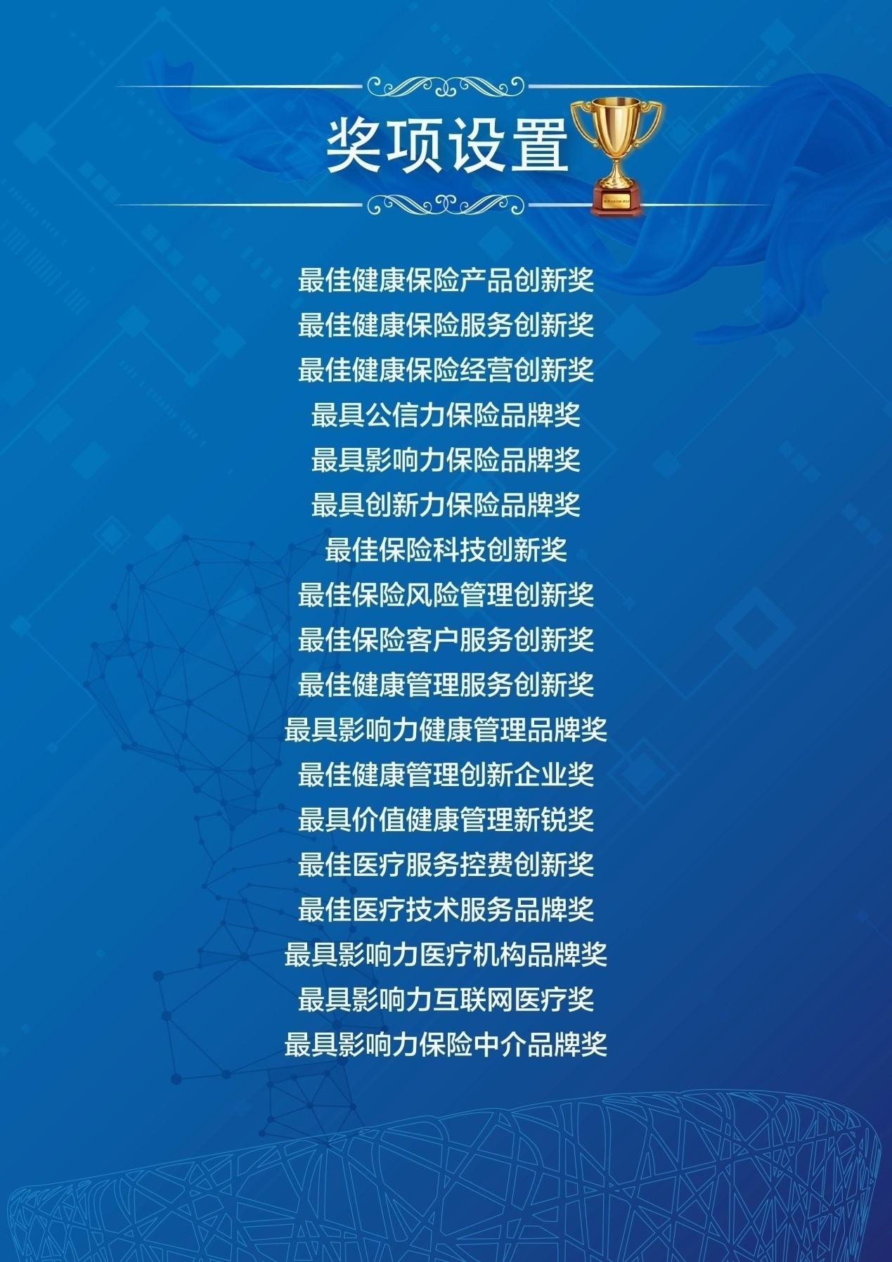 奖项页面-02.jpg