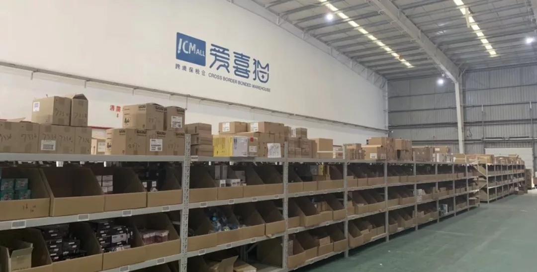 开仓见世界 | ICM爱喜猫考拉海购海外旗舰店正式上线启航!