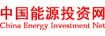 中國能源投資網