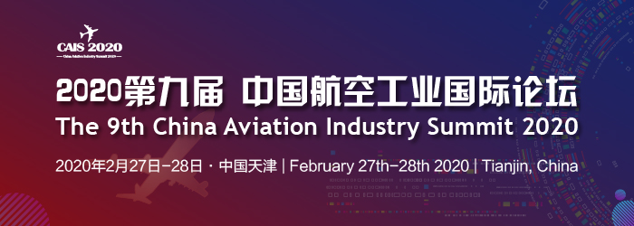 The 9th China Aviation Industry Summit 2020