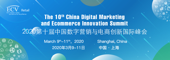 The 10th China Digital Marketing and Ecommerce Innovation Summit 2020