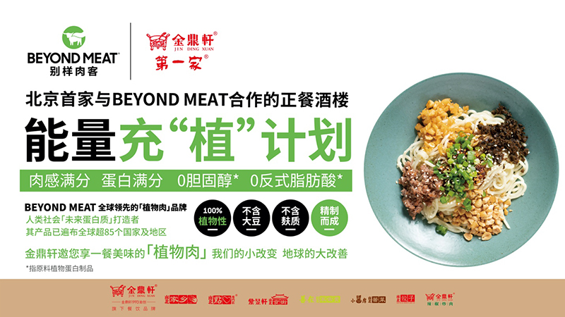 别样肉客首次携手北京金鼎轩餐厅,长期推出全新植物肉菜单