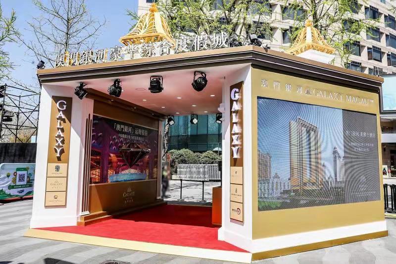 「澳門銀河」豪华综合度假城的展位以度假城标志性的金色穹顶装饰为亮点